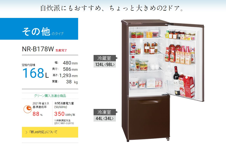 screencapture-panasonic-jp-reizo-products-nr-b178w-html-1480748918484