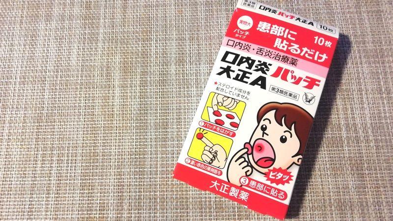 薬 貼る 口内炎